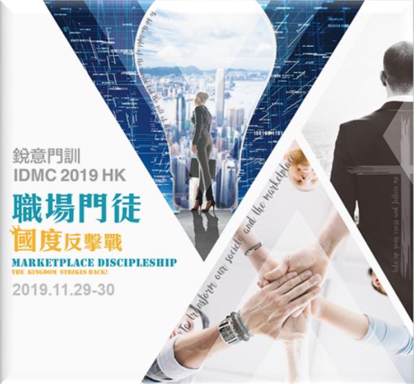 銳意門訓 IDMC 2019 HK