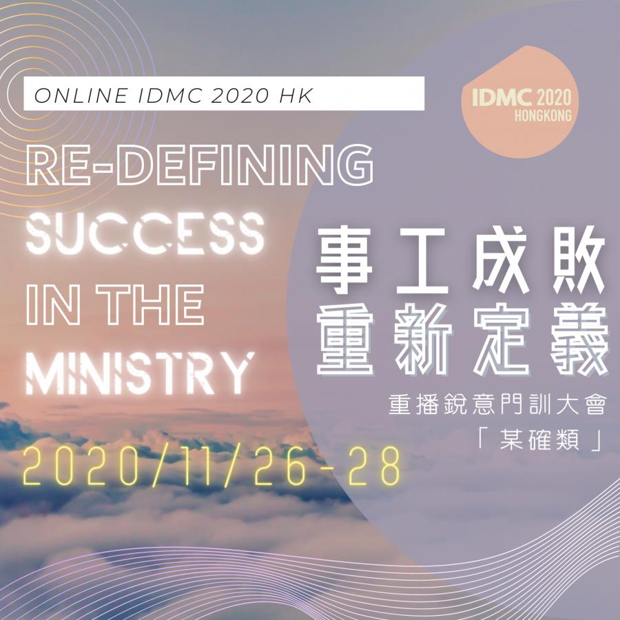銳意門訓 Online IDMC 2020 HK